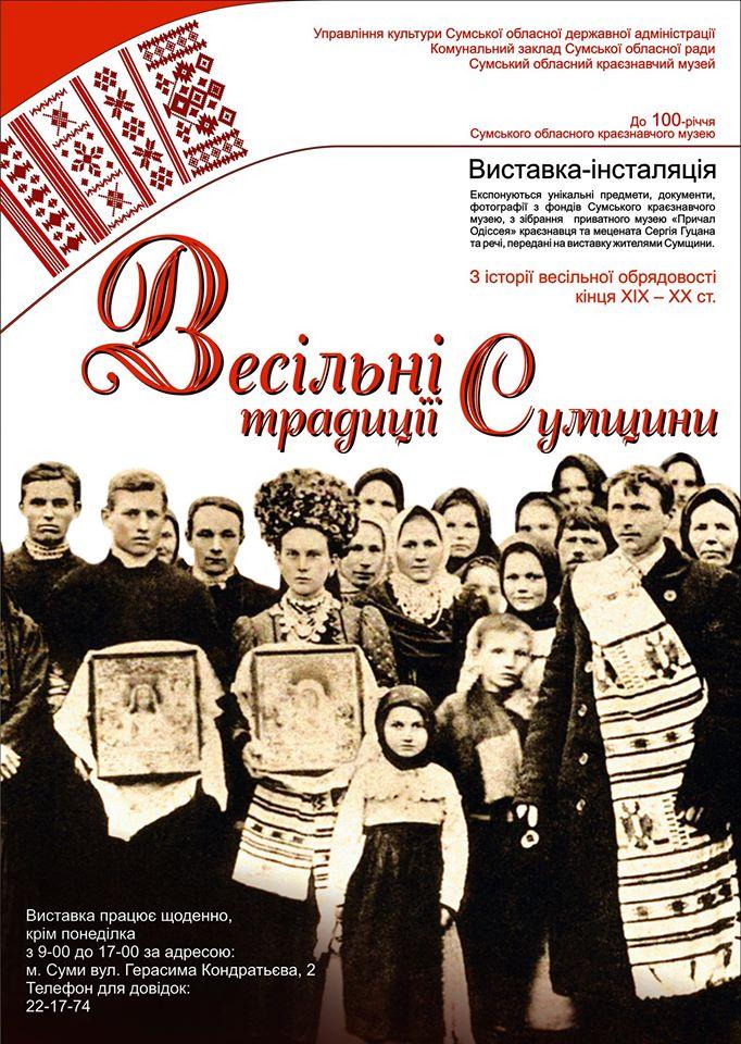 У краєзнавчому музеї презентують виставку «Весільні традиції Сумщини», фото-1