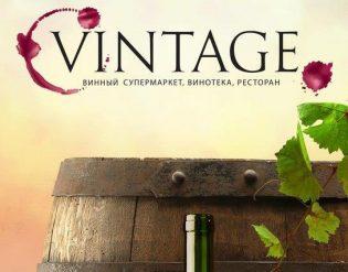 Магазин алкоголя Vintage