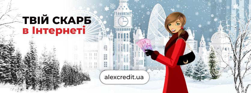 кредит від алекскредит