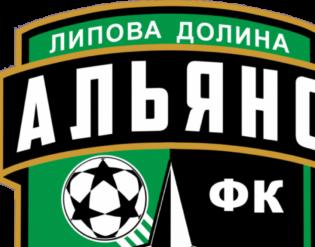 ФК Альянс розформовано