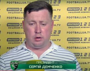 Президент ФК Альянс Сергій Демченко
