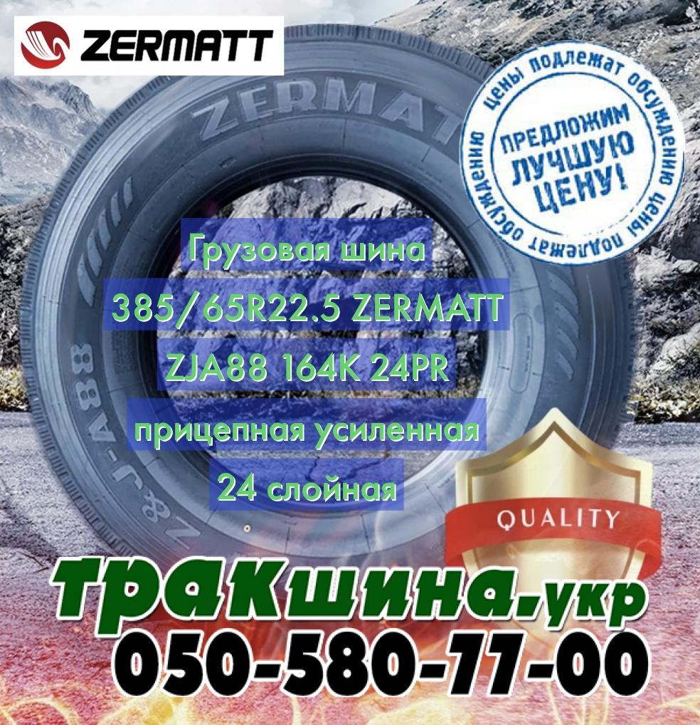 Купить-грузовую-шину-прицепная-бомба-Зермат-385-65r22-zermatt-zja88-на-колеса